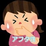 アフタ性口内炎の原因 治療・治し方 薬【画像・写真】