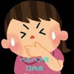 ヘルペス性口内炎の原因 治し方 薬【画像・写真】感染・潜伏期間
