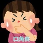 口角炎の原因 治療・治し方 薬【画像・写真】