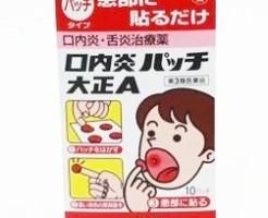 口内炎 痛みを和らげる 薬 パッチ 大正A
