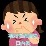 壊死性潰瘍性口内炎の原因 治療・治し方 薬【画像・写真】