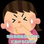性行為感染症(STD)における口内炎の原因 治療・治し方 薬 症状【画像・写真】