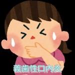 義歯性口内炎の症状、原因 治療・治し方 薬【画像・写真】