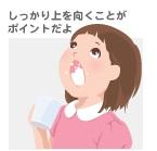 うがい薬で綺麗に正しく喉でうがいする方法 顔にかからない 飛び散らない