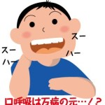 口内炎と口呼吸の関係 口呼吸の治し方 くちびる力の強化 鼻呼吸への改善