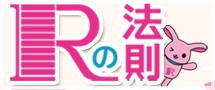 NHK Rの法則 口内炎