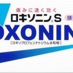 口内炎とロキソニン鎮痛剤の関係 飲み過ぎの副作用かアレルギーか